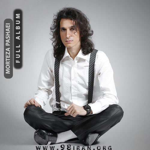 دانلود فول آلبوم مرتضی پاشایی