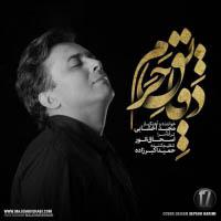 دانلود آهنگ جدید مجید اخشابی به نام دقایق حرام