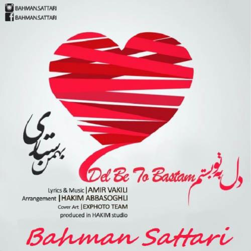 دانلود آهنگ جدید بهمن ستاری به نام دل به تو بستم