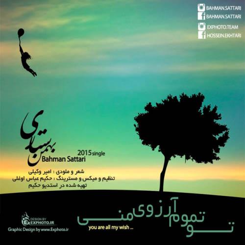 دانلود آهنگ جدید بهمن ستاری به نام تو تمومه آرزوی منی