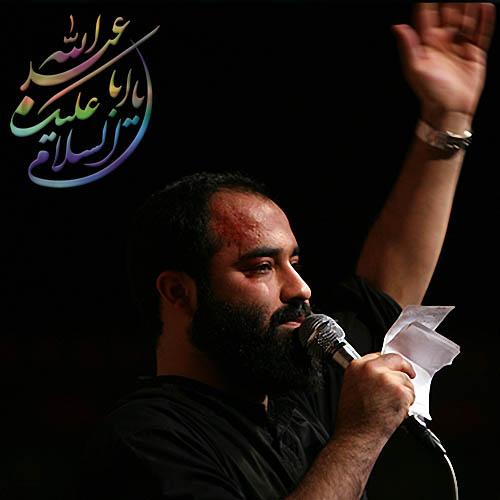 دانلود مداحی جدید عبدالرضا هلالی به نام شب عاشورا محرم