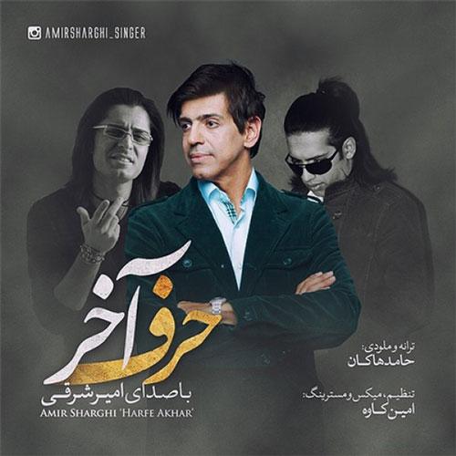 حامد هاکان و امیر شرقی به نام حرف آخر