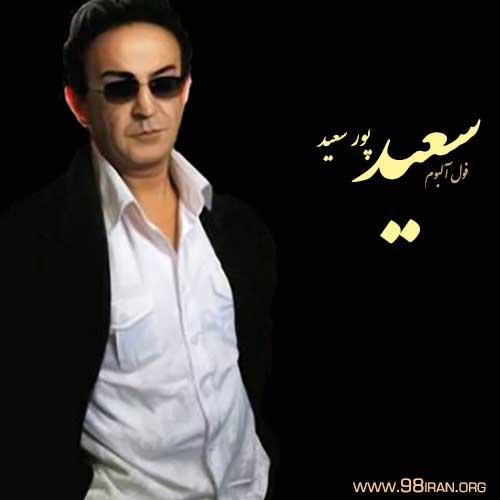 دانلود فول آلبوم سعید پورسعید