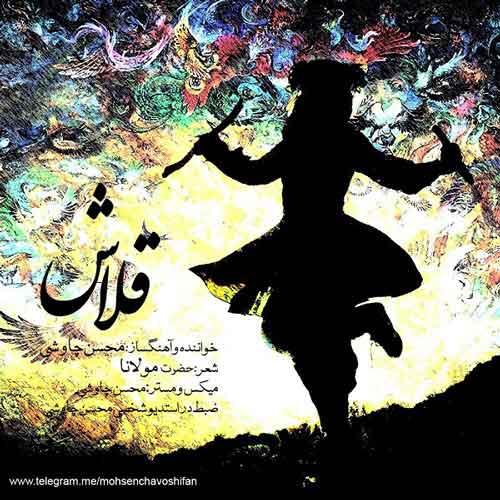 دانلود آهنگ جدید محسن چاوشی به نام قلاش