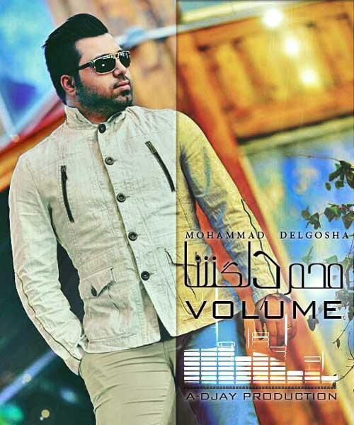 دانلود آهنگ جدید محمد دلگشا به نام ولوم