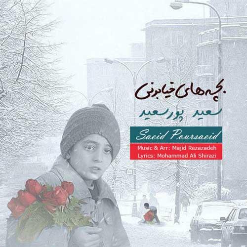 دانلود آهنگ جدید سعید پورسعید به نام بچه های خیابونی