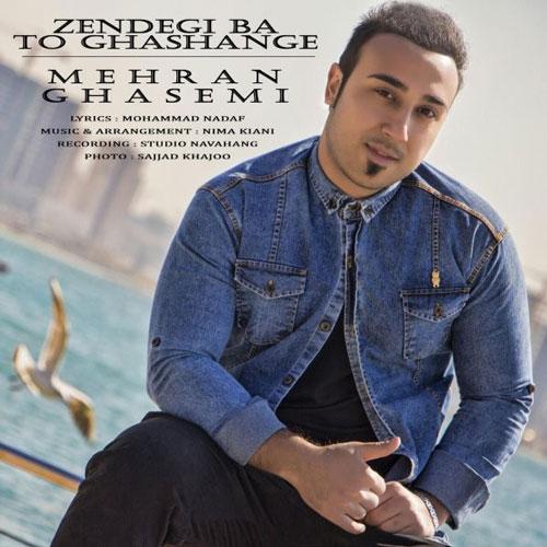 Mehran Ghasemi – Zendegi Ba To Ghashange