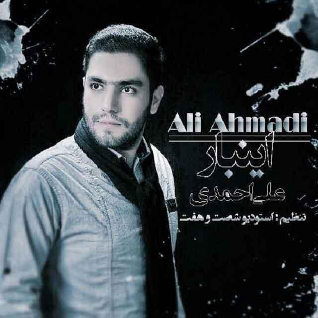 Ali Ahmadi – Inbar