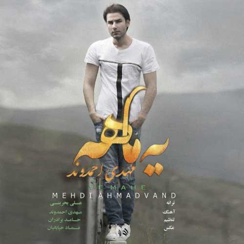 Mehdi Ahmadvand – Ye Maheh