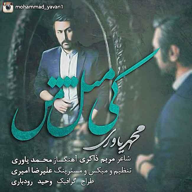 Mohammad Yavari – Ki Mesl Man
