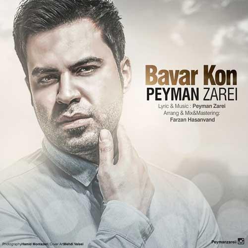 Peyman Zarei – Bavar Kon