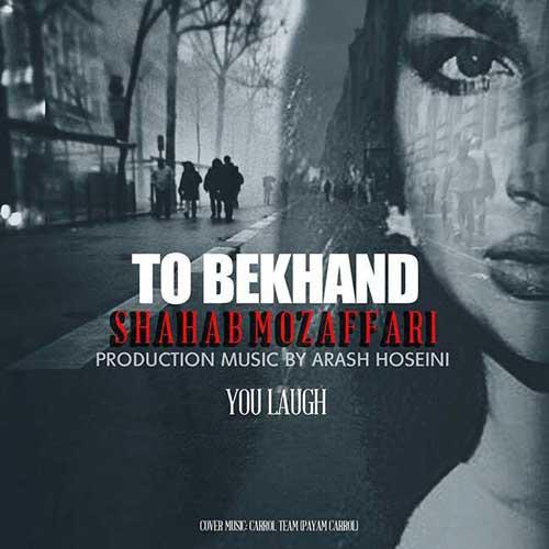 Shahab Mozaffari – To Bekhand