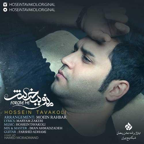 Hossein Tavakoli – Mano Bebakhsh