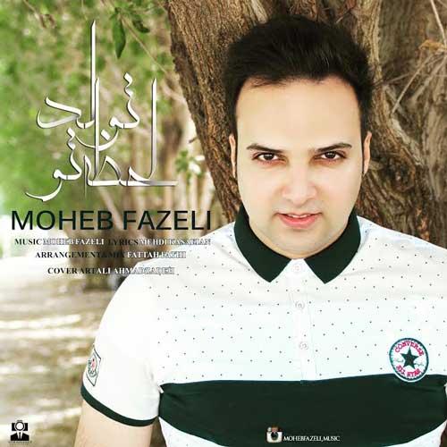 Moheb Fazeli – Lahzeh Tavalode To