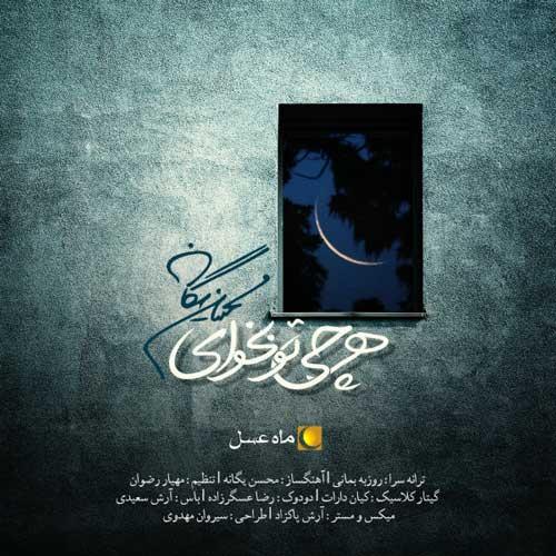 Mohsen Yeganeh – Har Chi To Bekhay