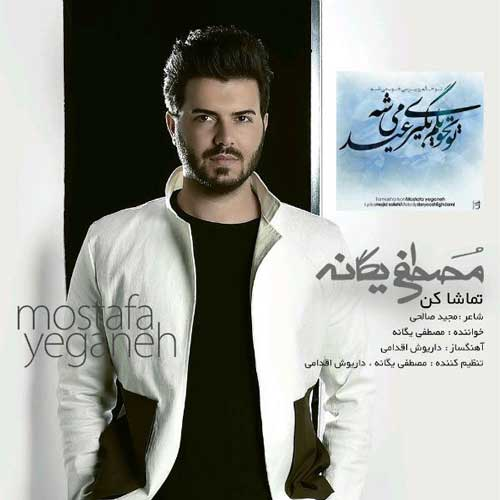 Mostafa Yeganeh – Tamasha Kon