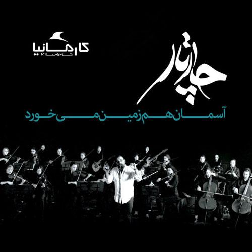 Chaartaar – Aseman Ham Zamin Mikhorad (Acoustic)