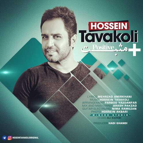 Hossein Tavakoli – Mosbat