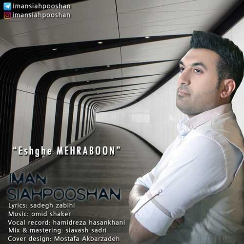 Iman Siahpooshan – Eshghe Mehraboon
