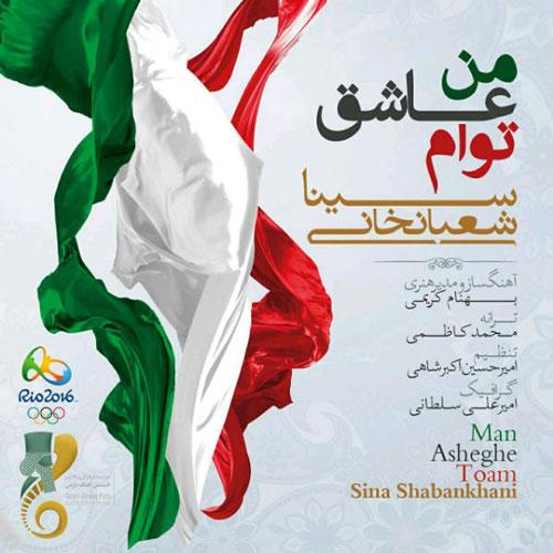 Sina Shabankhani – Man Asheghe Toam