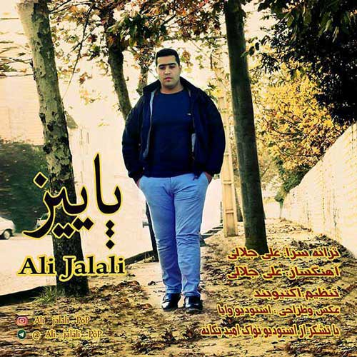 دانلود آهنگ علی جلالی به نام پاییز