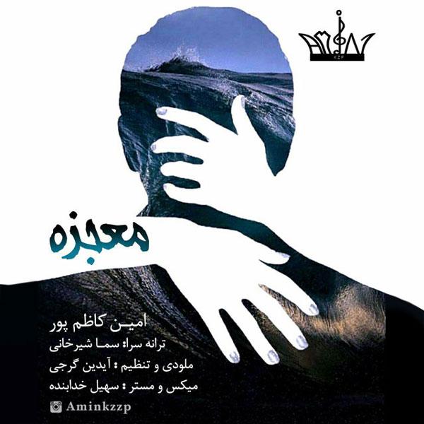 دانلود آهنگ امین کاظم پور به نام معجزه