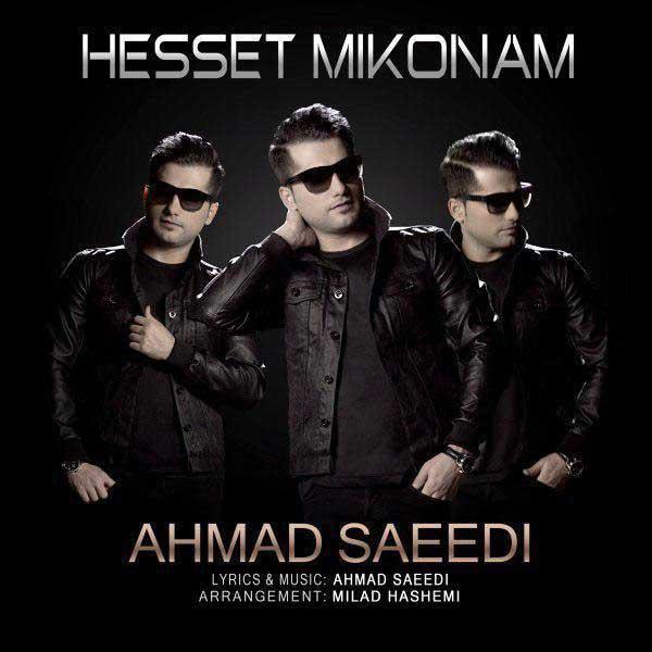 دانلود آهنگ جدید احمد سعیدی حست میکنم