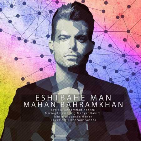 دانلود آهنگ جدید ماهان بهرام خان به نام اشتباه من