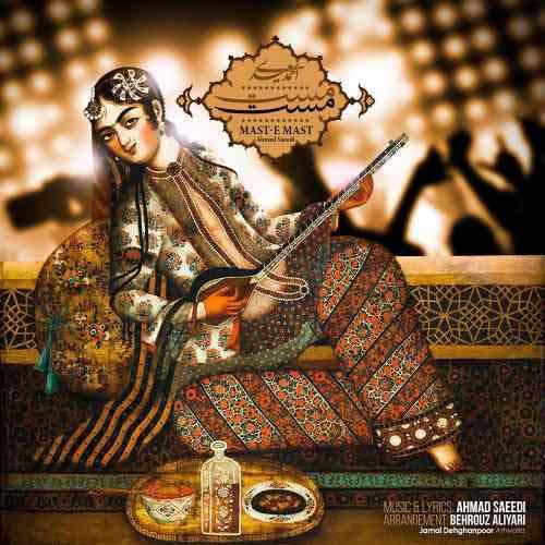 دانلود آهنگ جدید احمد سعیدی به نام مست مست