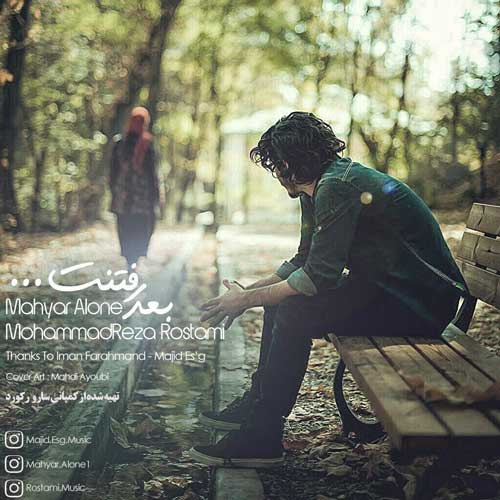 دانلود آهنگ جدید مهیار الون و محمدرضا رستمی به نام بعد رفتنت
