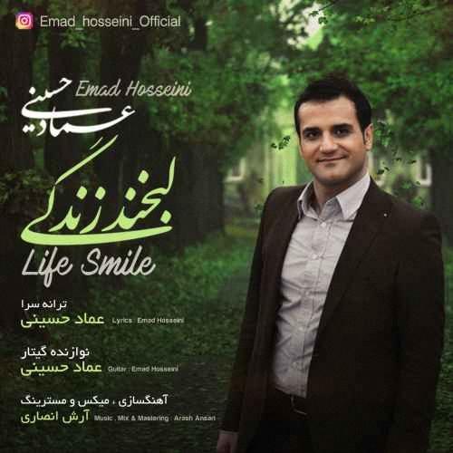 دانلود آهنگ جدید عماد حسینی به نام لبخند زندگی