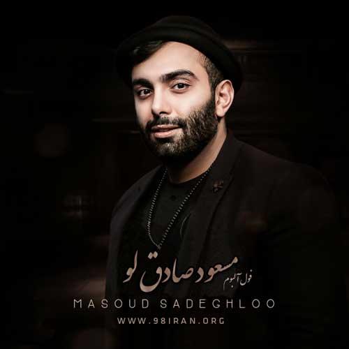 فول آلبوم مسعود صادقلو