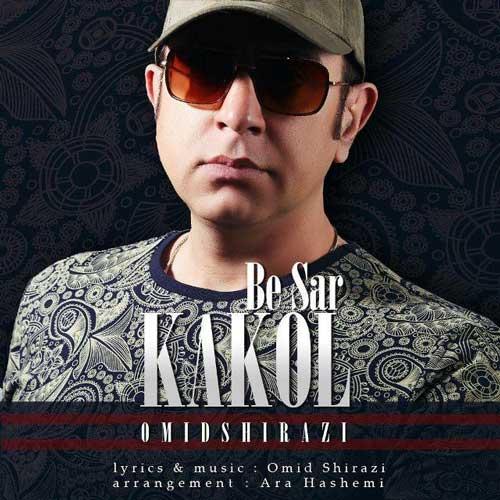 دانلود آهنگ جدید امید شیرازی به نام کاکل به سر