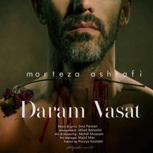 دانلود آهنگ جدید مرتضی اشرفی به نام دارم واست