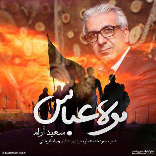 دانلود آهنگ جدید سعید آرام به نام مولا عباس