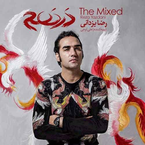 دانلود آلبوم جدید رضا یزدانی به نام درهم