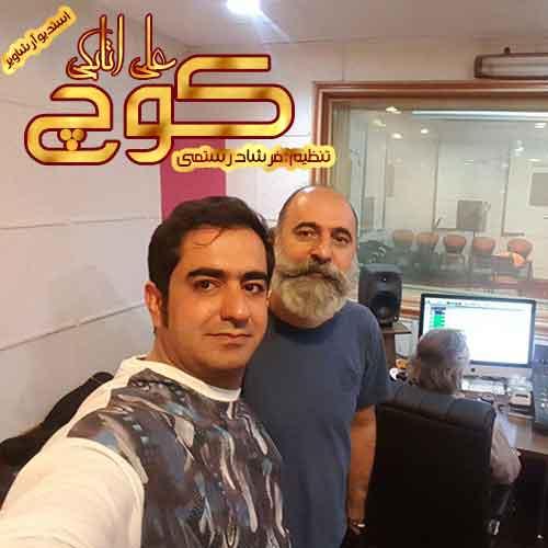 دانلود آهنگ جدید علی اتابکی به نام کوچ