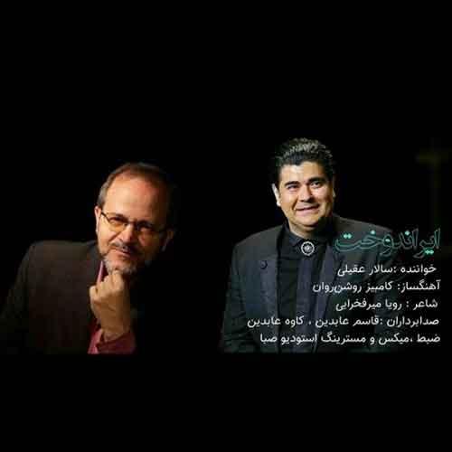 دانلود آهنگ جدید سالار عقیلی به نام ایران دخت