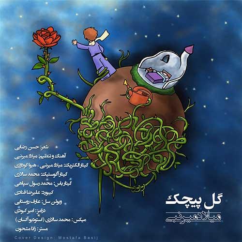 دانلود آهنگ جدید میلاد میرنبی به نام گل پیچک