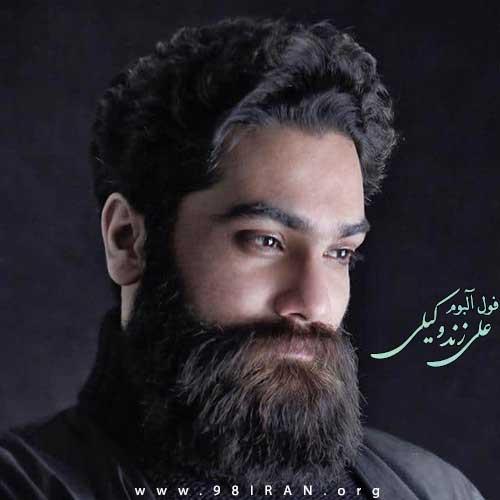 فول آلبوم علی زند وکیلی