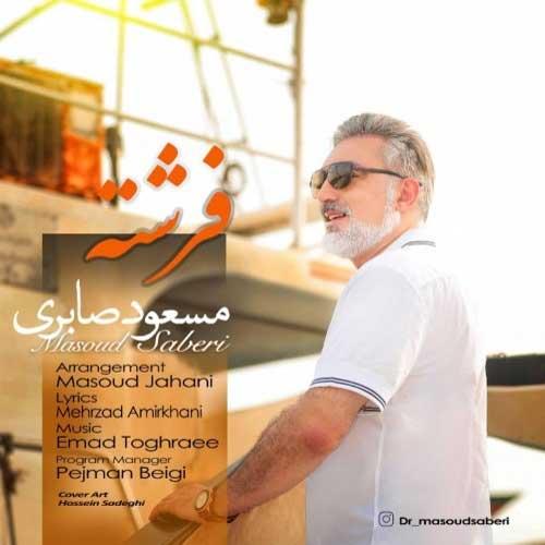 دانلود آهنگ جدید مسعود صابری به نام فرشته