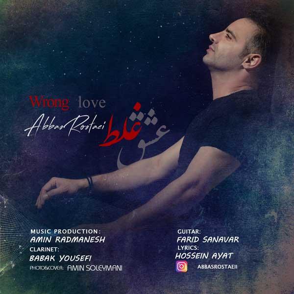 دانلود آهنگ جدید عباس روستایی به نام عشق غلط