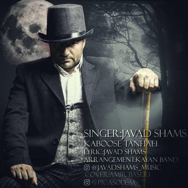 دانلود آهنگ جدید جواد شمس به نام کابوس تنهایی