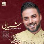 موزیک ویدیو بابک جهانبخش به نام شیدایی