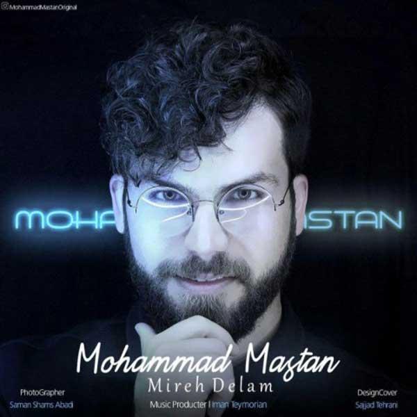 دانلود آهنگ محمد مستان به نام میره دلم