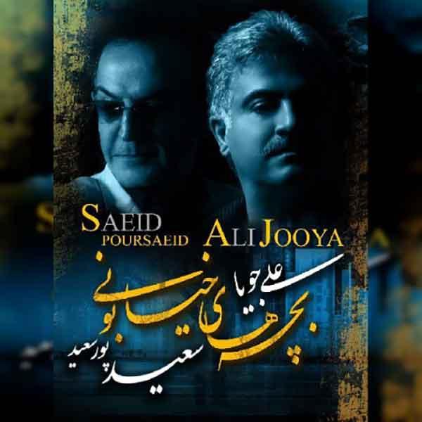 آلبوم علی جویا و سعید پورسعید به نام بچه های خیابونی