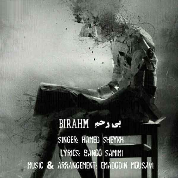 دانلود آهنگ حامد شیخ به نام بی رحم