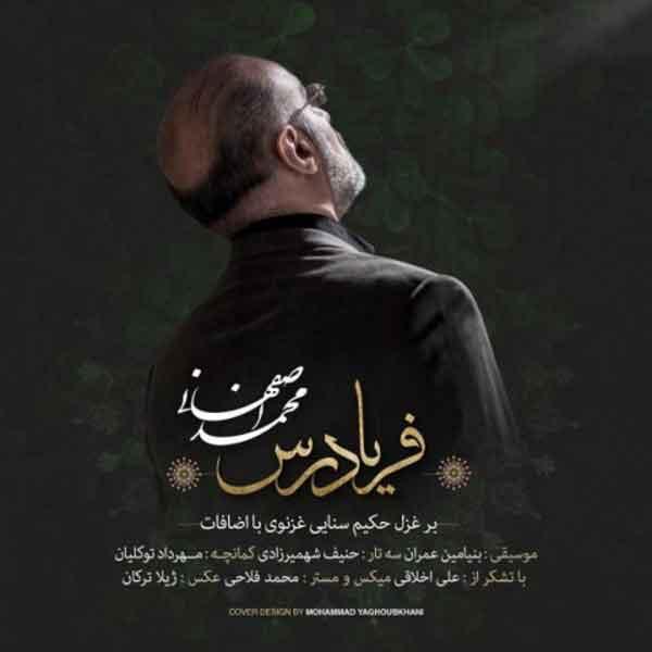 آهنگ محمد اصفهانی به نام فریادرس