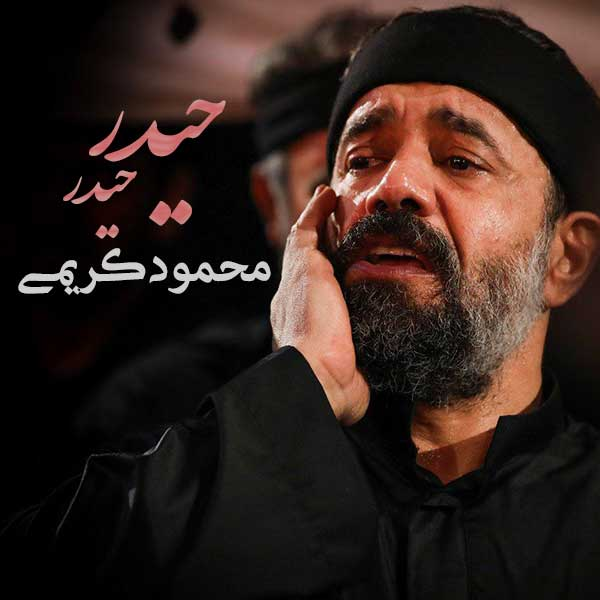 مداحی محمود کریمی به نام حیدر حیدر