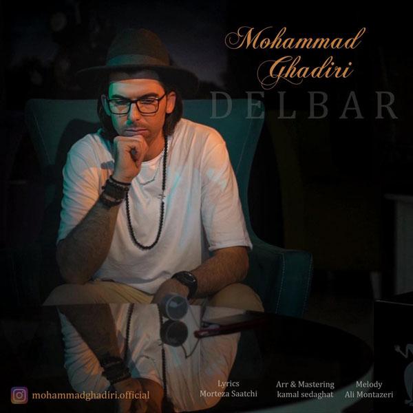 آهنگ محمد غدیری به نام دلبر